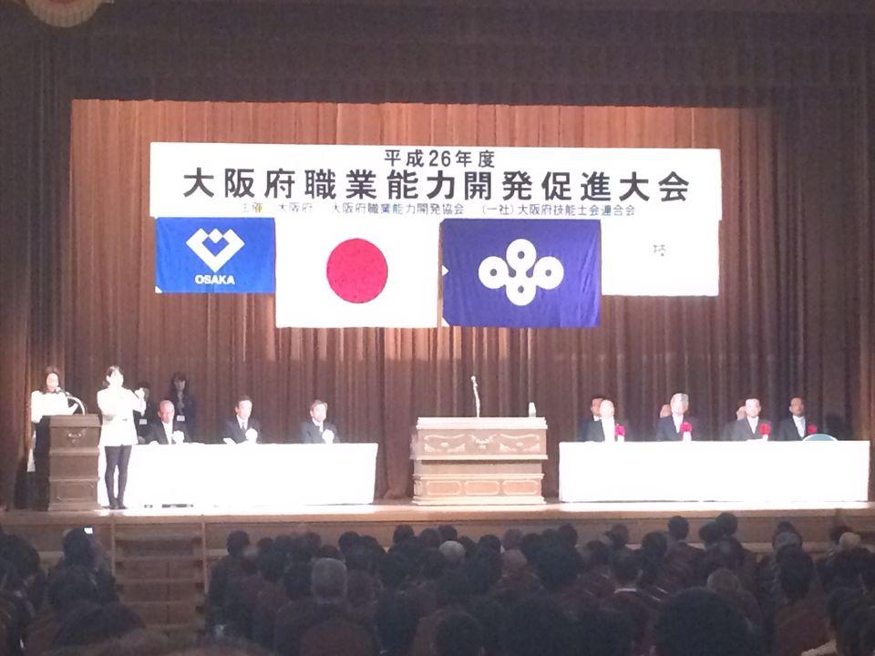 平成26年度 大阪府職業能力開発促進大会にて当社社員が表彰されました。