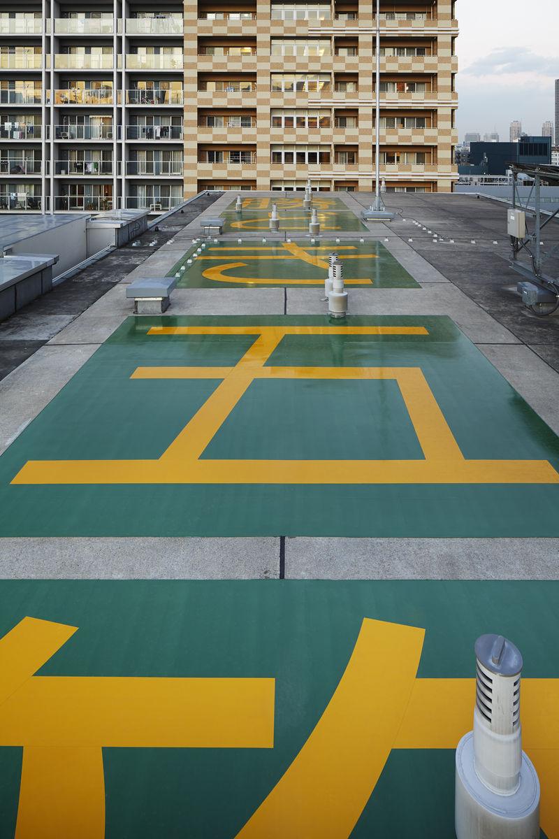 都営小松川二丁目第3アパート (2号棟)ほか10団地ヘリサイン整備工事