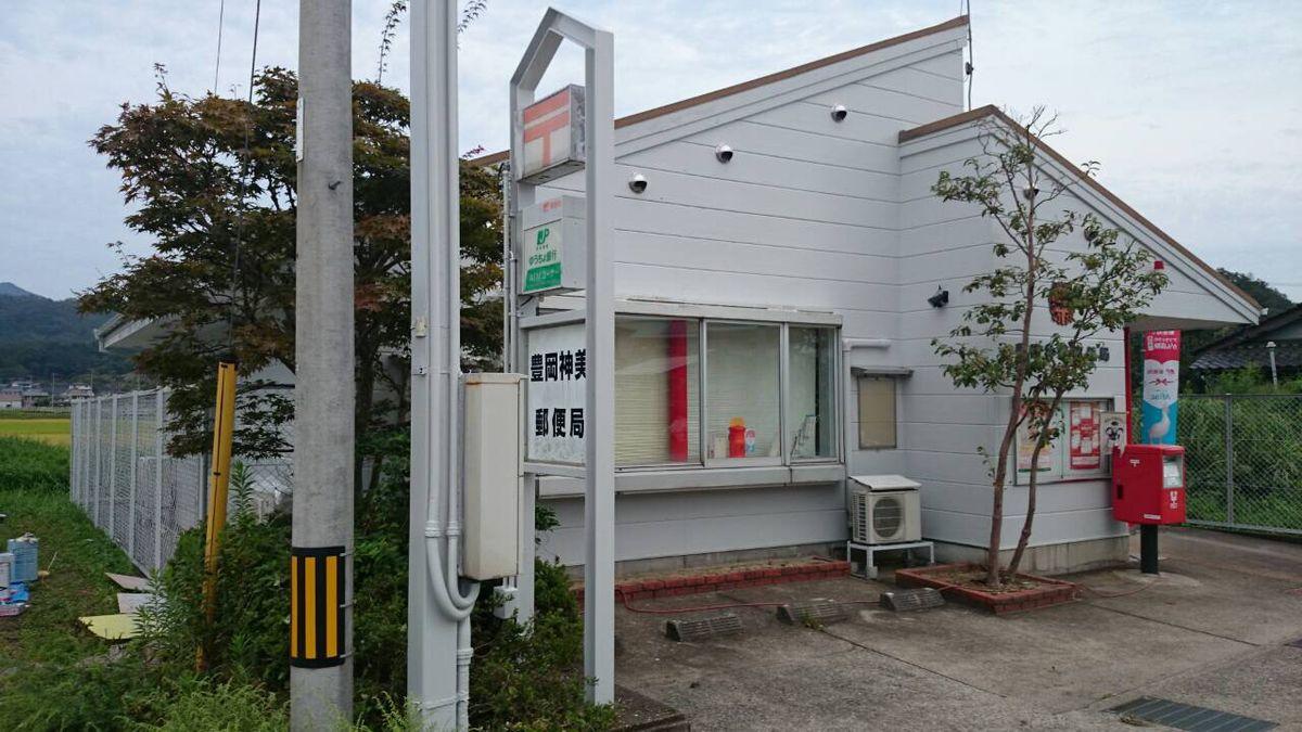 豊岡神美郵便局内外壁塗装工事