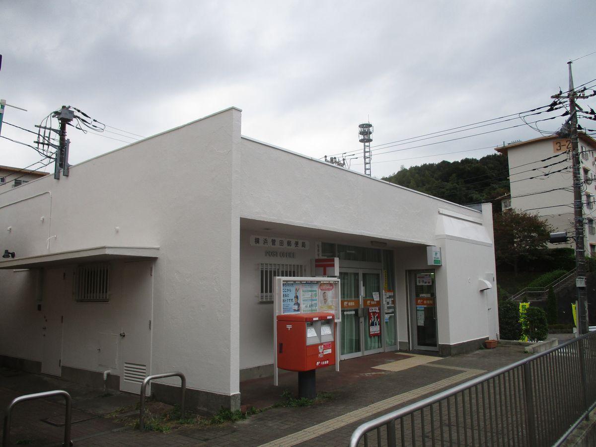 横浜上菅田郵便局ほか4箇所内外塗装工事